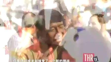 秧秧采访成龙大哥《邻家特工》