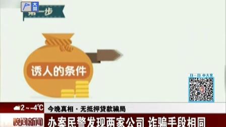 晚间新闻报道20170118今晚真相·无抵押贷款骗局 北京:女儿生病急用钱 微信弹出贷款信息 高清