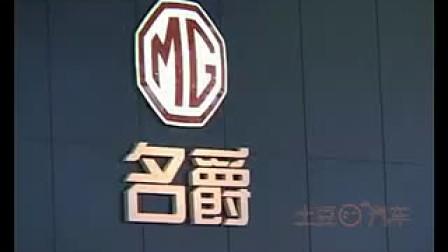 09上海车展-名爵MG6全球首发