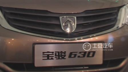 宝骏630上海车展首发