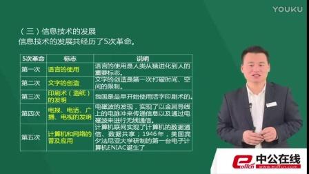 教师资格证统考学科知识与能力-中学信息技术-王佳峰-扣-q-1900771478