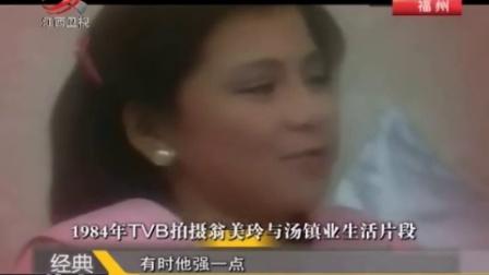 翁美玲遗体难看 (1)