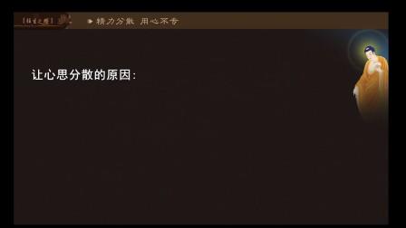 往生之路第七讲(智圆法师.讲解)
