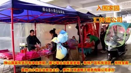 贵州独山县首届年货节产品展销会在繁华里隆重举行视频