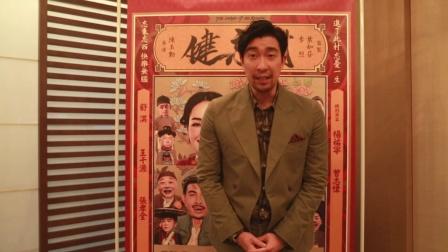 东京影帝的观影首选--坚果智能影院携手东京影帝王千源给您拜大年!