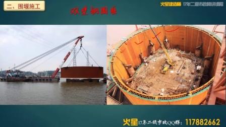 17 第二讲:城市桥梁下部结构施工(3-围堰工程)