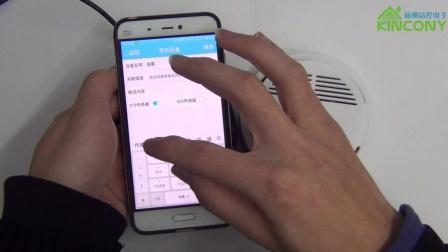 5.7无线烟雾传感器使用方法-杭州晶控电子 kc868智能家居系统-易家智联app使用说明