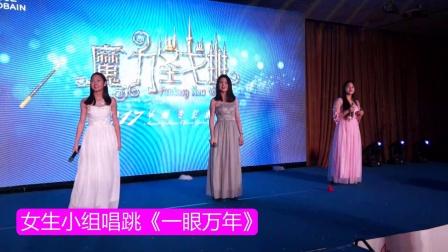 女生小组唱跳《一眼万年》