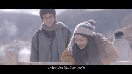 【MV】แจ้ ดนุพล แก้วกาญจน์ - ฝันลำเอียง(Ost.一日情侣/Fanday)