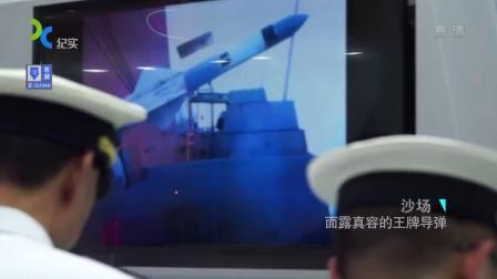 《沙场》 20170119 面露真容的王牌导弹