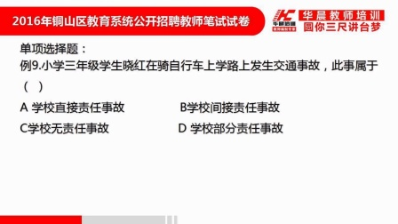 2016年徐州市教师编制招聘考试历年真题讲解