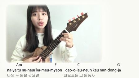 《Stay with me》/孤独而灿烂的神-鬼怪Ost 尤克里里弹唱 Cover By香蕉 【桃子鱼仔ukulele教室