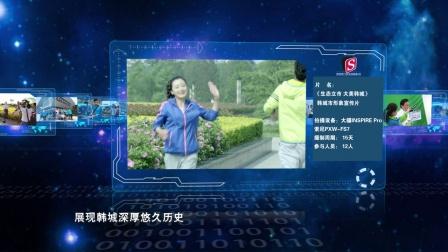 城市形象宣传片 大美韩城 西安圣影文化制作