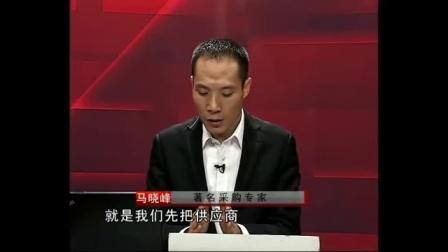 马晓峰 商的管理与评估 生产管理培训视频教程讲座 人人移动网校