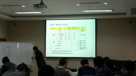 许愿老师的浙江杭州《移动公司全面预算暨概预算管理》(第4节)