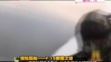 2017-01-21军情解码 惊险回航——F-15断翅之谜