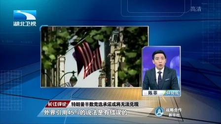 《长江新闻号》 20170121