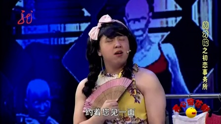 黄才伦之初恋事务所 131027 开心麻花街1 快手搞笑集锦