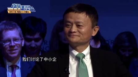 马云对特朗普说:不是中国偷了美国的就业 是你们玩儿砸了
