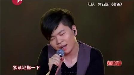 常石磊《老爸》121003声动亚洲歌曲感情真挚,温暖,美好,细腻,美妙,声音华丽。
