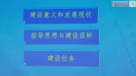 (20170108)重庆教育数据信息系统培训02:张劲~国家教育管理信息系统建设方案介绍