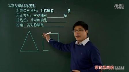 【初二数学】:轴对称与等腰三角形知识点_标清