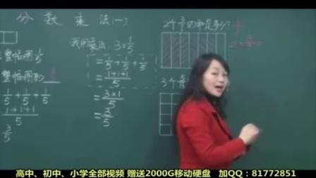 北师大数学5下-分数乘法(一)_90A6 名师课堂 北师大 小学数学 五年级下册 杨娜【全10讲】