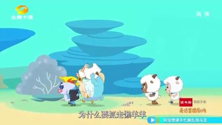 喜羊羊与灰太狼之深海历险记 59 最后的碎片(TV版)