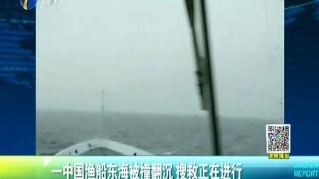 一中国渔船东海被撞翻沉 搜救正在进行 津晨播报