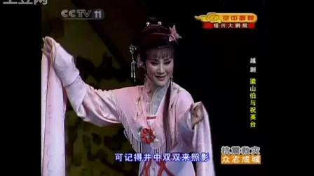 越剧《梁祝·楼台会》章瑞虹、陈飞(明星版越剧梁山伯与祝英台第七场)