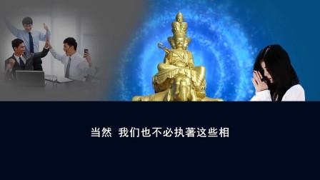 普贤行愿品初机导引(上)13—— 智圆法师 讲述