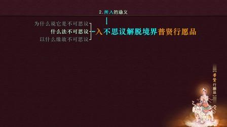 普贤行愿品初机导引(上)01—— 智圆法师 讲述