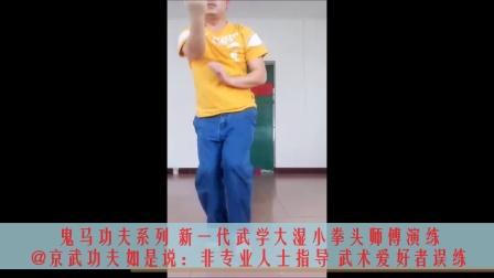 鬼马功夫系列 新一代武学大湿小拳头师傅演练