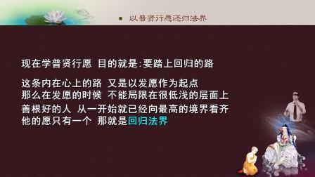 普贤行愿品初机导引(上) 06—— 智圆法师 讲述