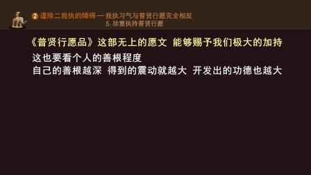 普贤行愿品初机导引(上)03—— 智圆法师 讲述