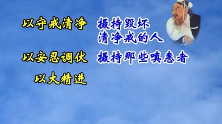 普贤行愿品讲记03(智圆法师)