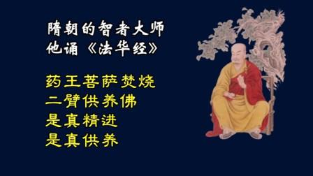 普贤行愿品讲记06(智圆法师)