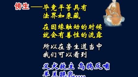 普贤行愿品讲记05(智圆法师)