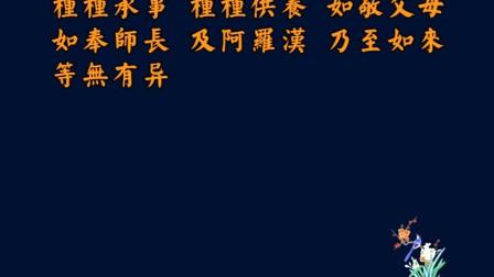 普贤行愿品讲记08(智圆法师)
