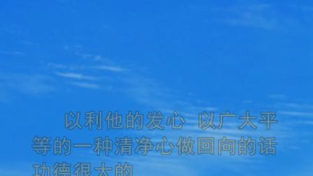 普贤行愿品讲记09(智圆法师)