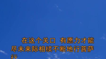 普贤行愿品讲记12(智圆法师)