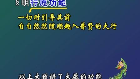 普贤行愿品讲记11(智圆法师)