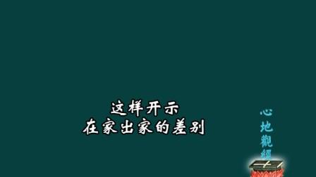 普贤行愿品讲记16(智圆法师)