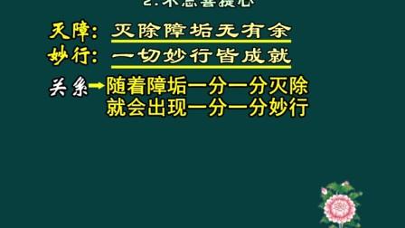 普贤行愿品讲记17(智圆法师)