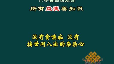 普贤行愿品讲记19(智圆法师)