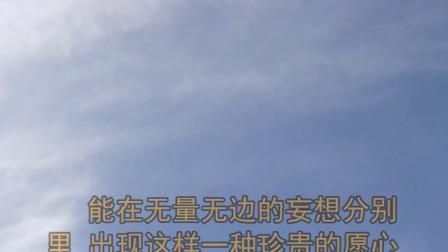 普贤行愿品讲记20(智圆法师)