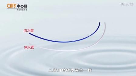 CILLY水丽反渗透智能净水机安装篇视频-字幕