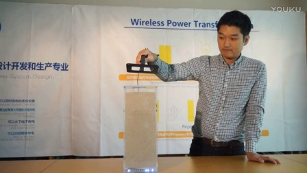 WirelessPower21 简介 - 中文版