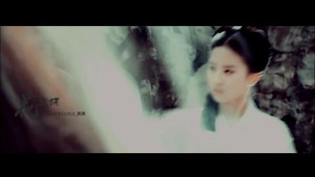 【林峰刘亦菲】花恋蝶(无情x小龙女)