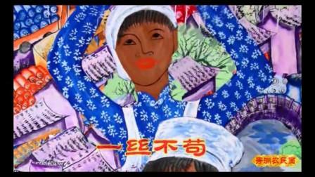 农民画公益广告——《画乡追寻中国梦》